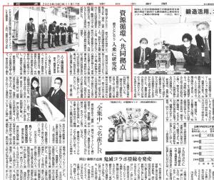 南日本新聞記事